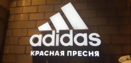 Магазин Adidas на ул. Красная Пресня проводил летнее мероприятие