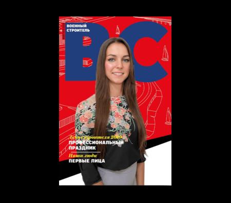 Фото на обложку журнала